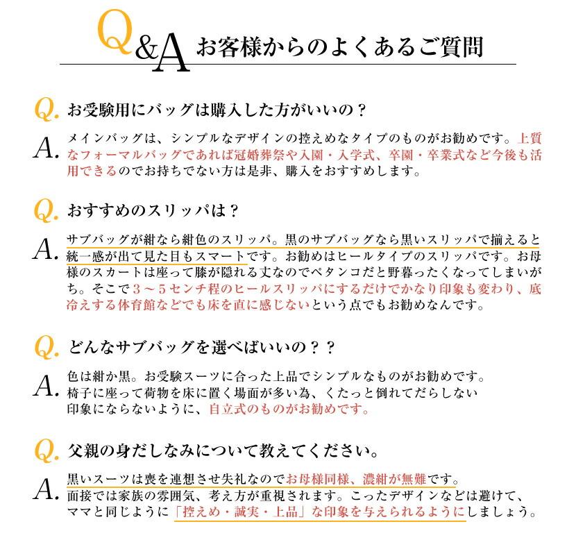 お受験,Q&A