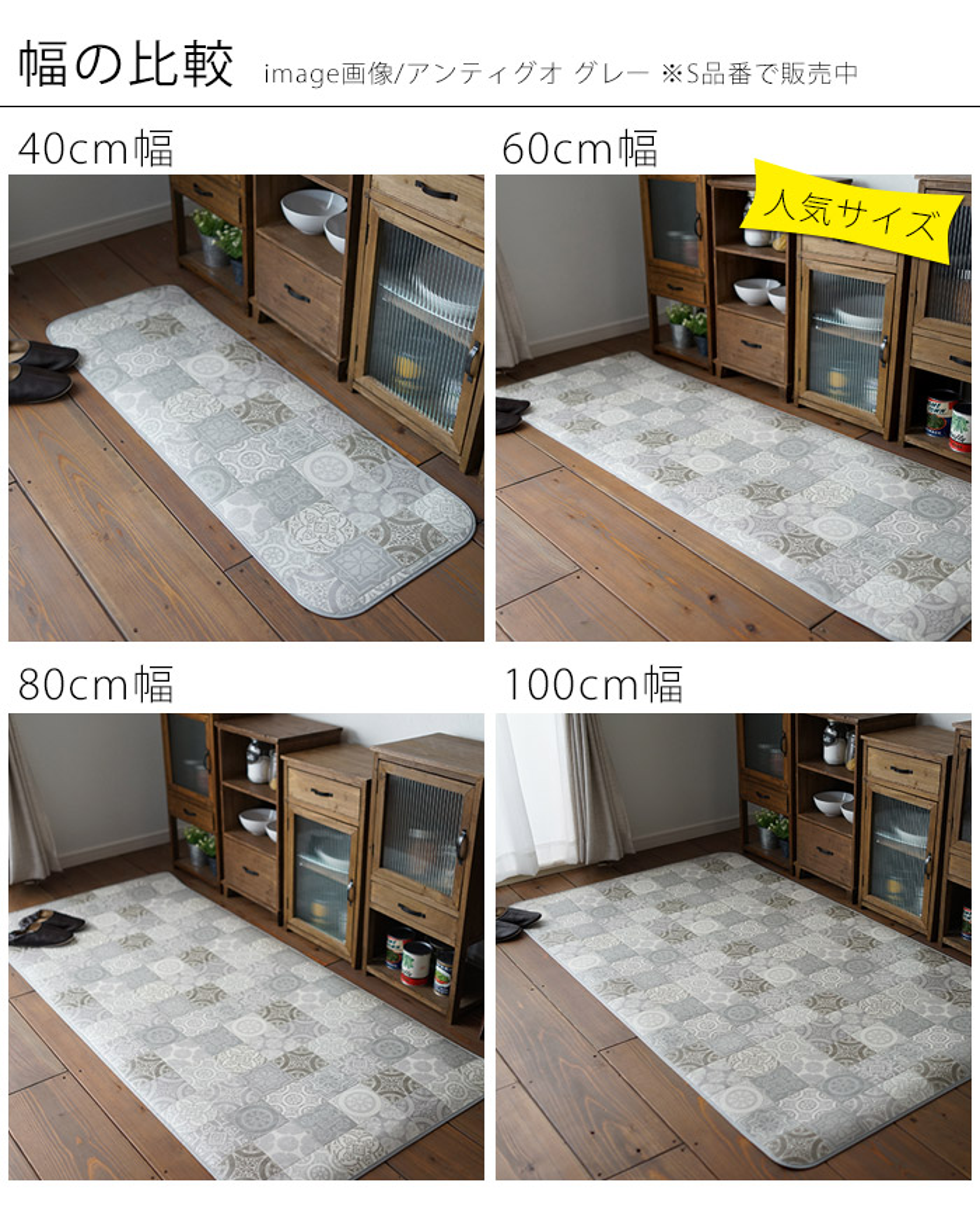 40cm/60cm/80cm/100cm幅の比較