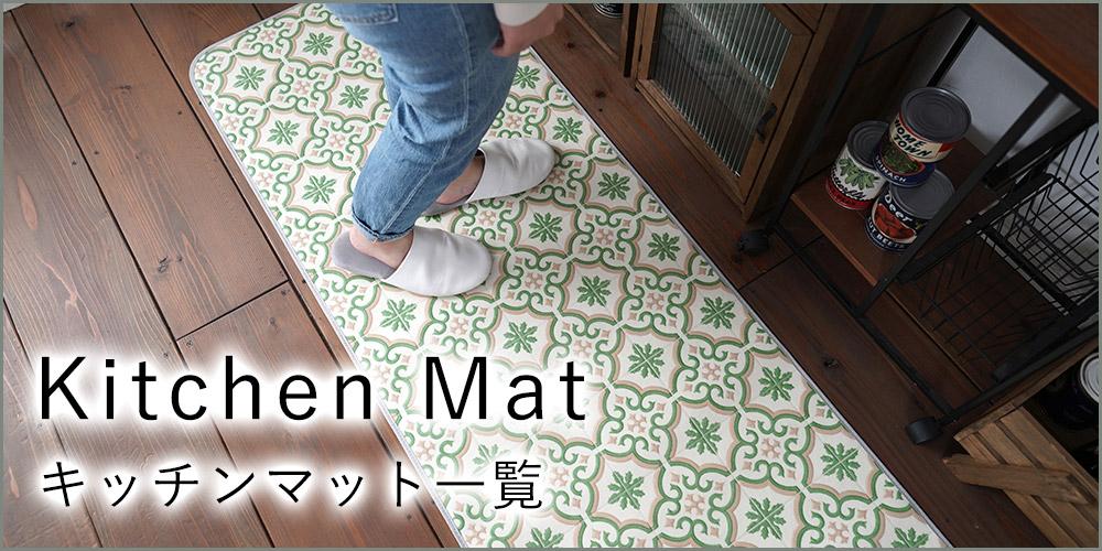キッチンマット一覧