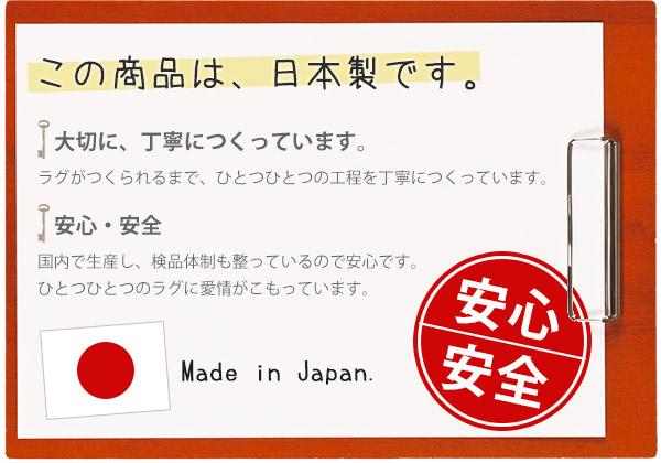 この商品は日本製です。