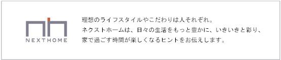 スミノエ/ネクストホームシリーズ