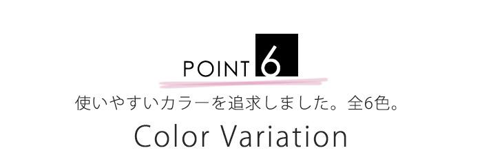 使いやすいカラー。全6色展開