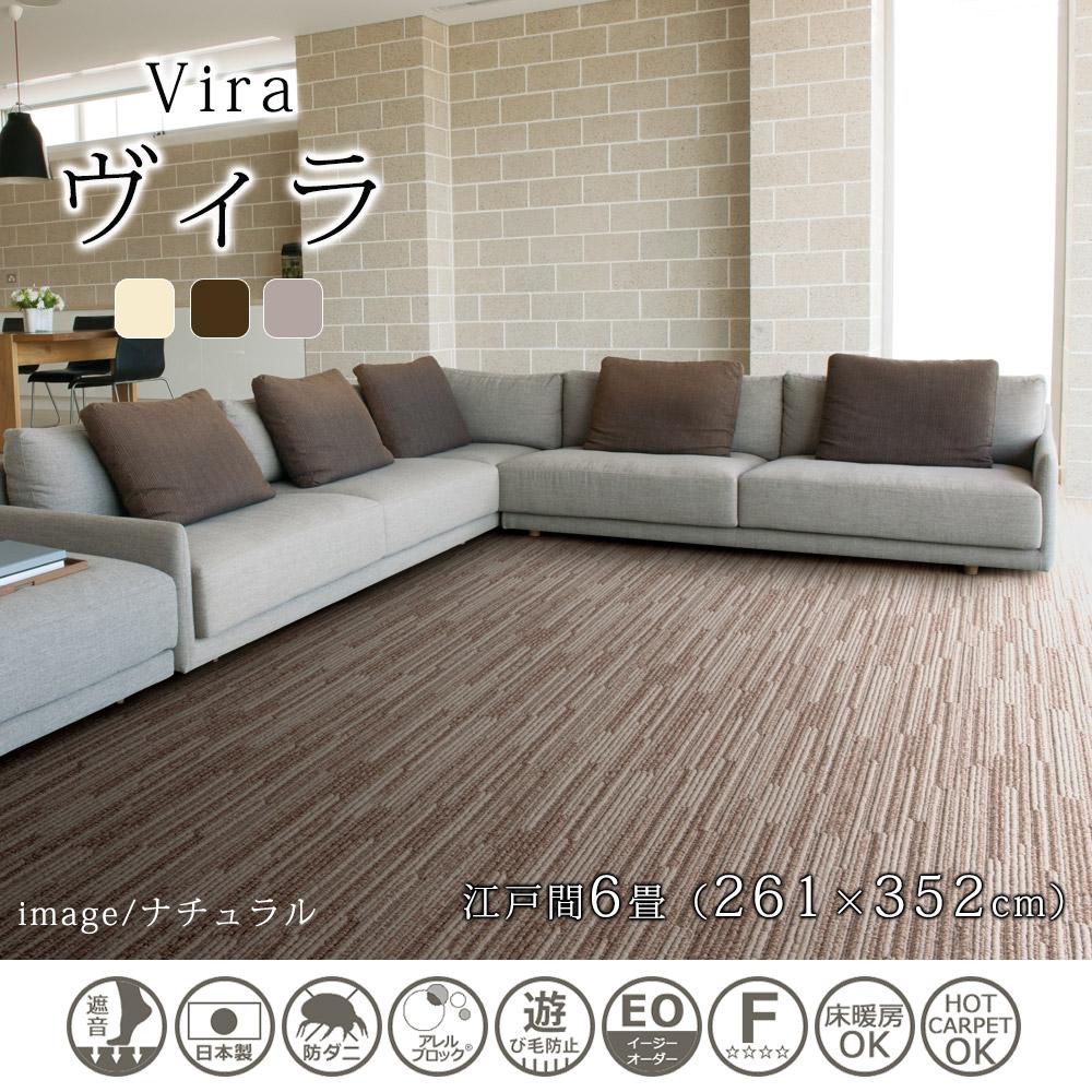 ヴィラ/【サイズ加工OK♪】/江戸間6帖 約261×352cm/ピースカーペット/スミノエ