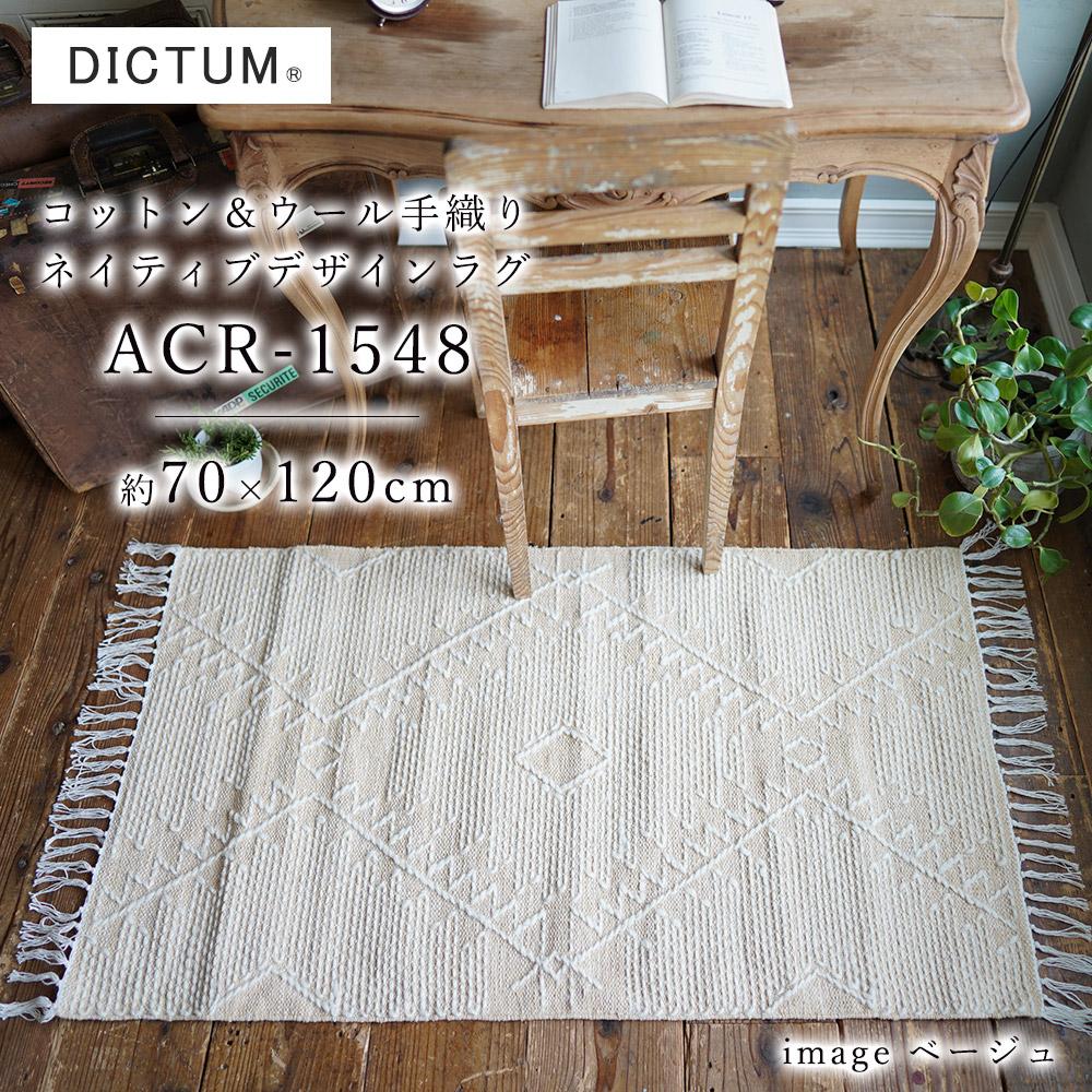 コットン&ウール手織りラグ/約70×120cm