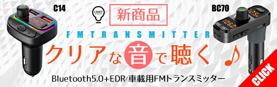 トランスミッター