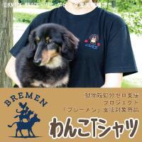 """""""わんこTシャツ"""