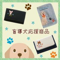 盲導犬支援商品