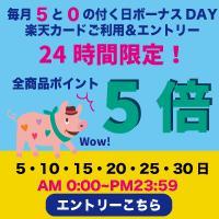 毎月5日、10日、15日、20日、25日、30日はエントリー&楽天カード利用でポイント5倍