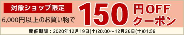 楽天原資150円OFF