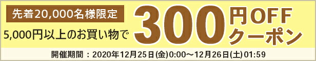 楽天原資300円OFF