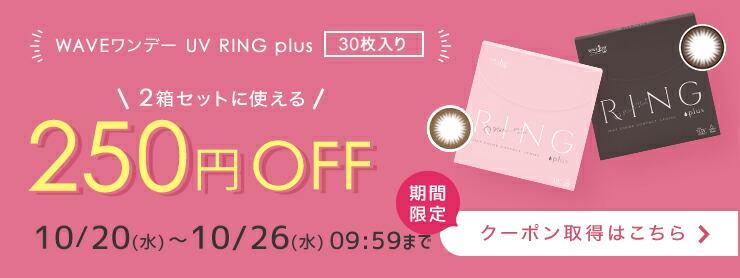 RING30×2箱セットに使える「250円OFFク ーポン」