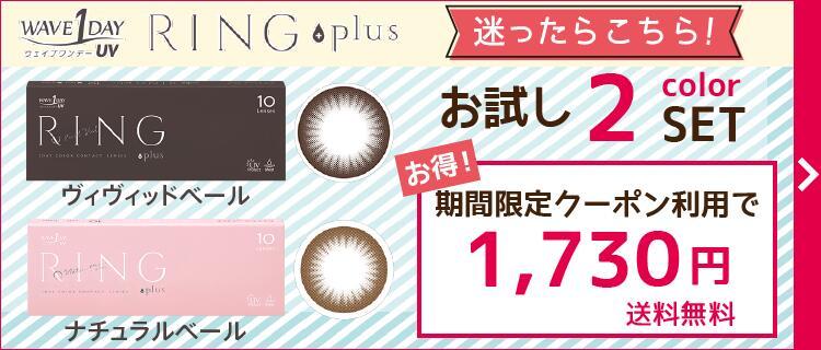 RING10×2色セット「30円OFFクーポン」