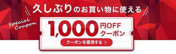 久しぶりのお買い物に使える1,000円OFFクーポン