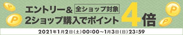 【福袋・初売り特集】全ショップ対象 エントリー&2ショップ購入でポイント4倍