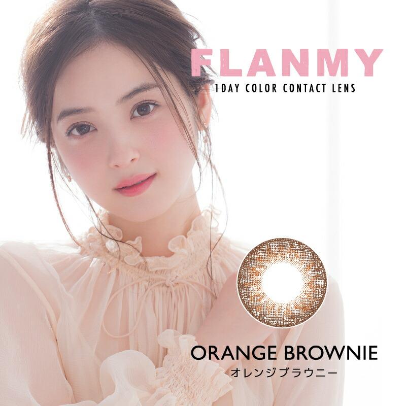 フランミー オレンジブラウニー