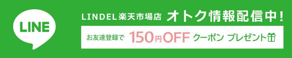 LINEお友だち追加150円クーポン