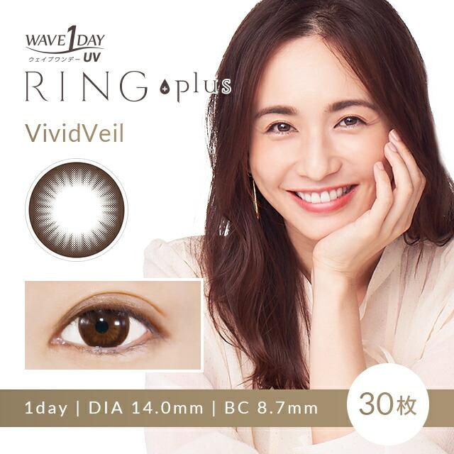 WAVEワンデー UV RING plus ヴィヴィッドベール