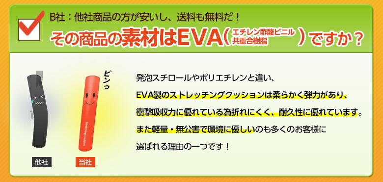 素材はEVA(エチレン酢酸ビニル共重合樹脂)