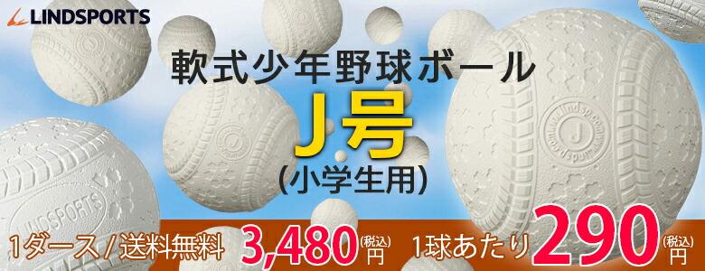 新規格のJ号に準拠した当社オリジナル軟式球が新登場‼