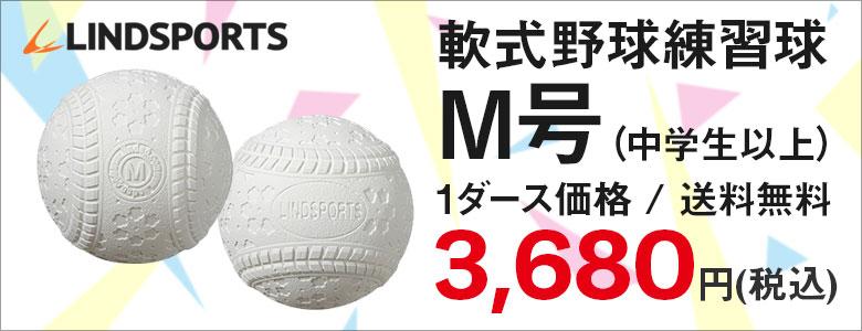 【人気です】軟式野球練習球M号