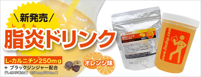新発売!L-カルニチン配合の粉末ドリンク・脂炎ドリンク