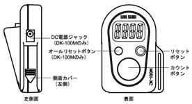 DK-100D・M