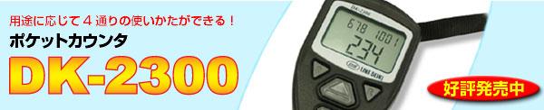 4通りの使い方ができる多機能数取器「DK-2300」好評発売中
