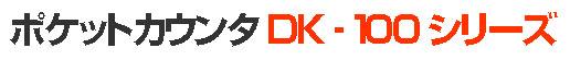 ポケットカウンタ/DK-100シリーズ