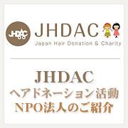 JHDAC様のご紹介