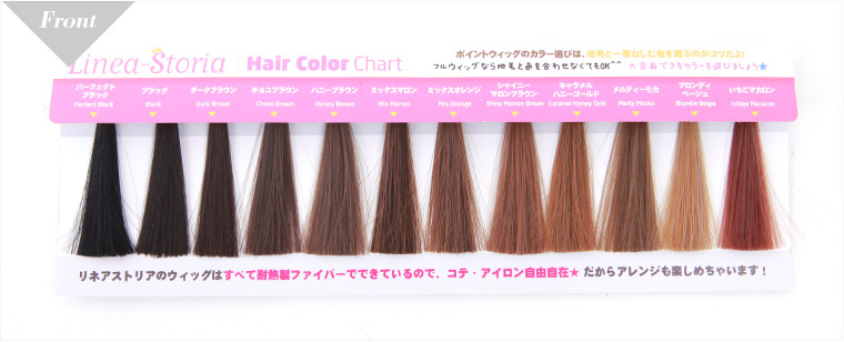 Wig And Hair Extension Linea-Storia | Rakuten Global Market: Color