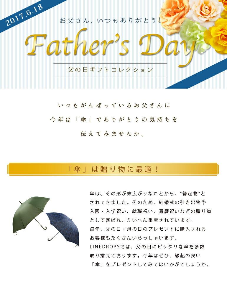 2017 父の日 ギフト プレゼント 縁起の良い 贈り物 傘 mother's day