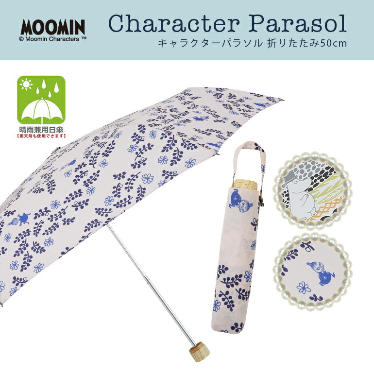 MOOMIN ムーミン リトルミイ 日傘 かわいい ギフト プレゼント ホワイトデー お返し レディース 女性 通勤