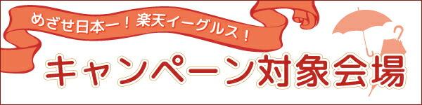 めざせ日本一!楽天イーグルス!キャンペーン対象会場