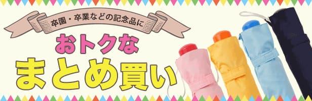 傘 まとめ買い セット 置き傘 ノベルティ 景品 記念品