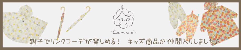 tenoe テノエ 北欧 レディース 傘 かわいい オシャレ インスタ映え フォトジェニック ゆるふわ 森ガール