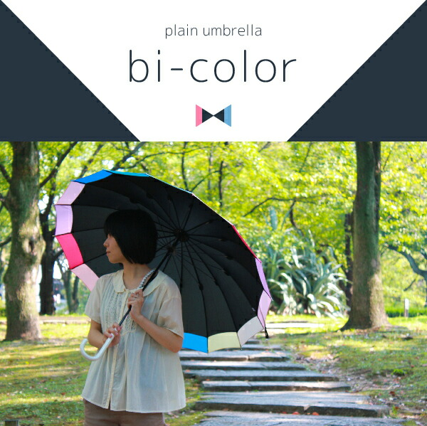 plain umbrella bi-color