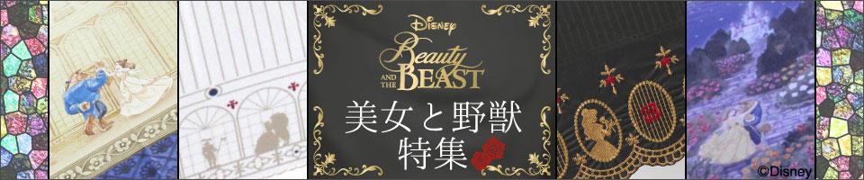美女と野獣 beauty and the beast ベル