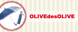 オリーブ olivedesolive