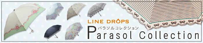 LINEDROPS パラソルコレクション
