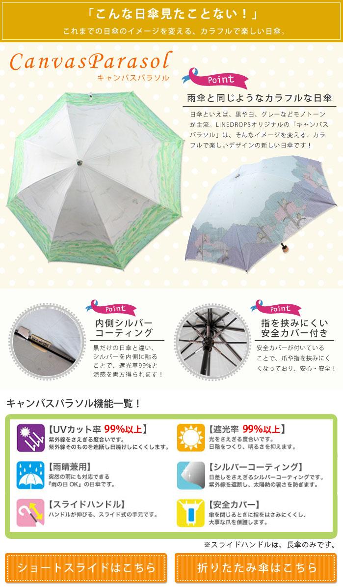 キャンバスパラソル カラフル かわいい デザイン 日傘 晴雨兼用 シルバーコーティング 安全カバー