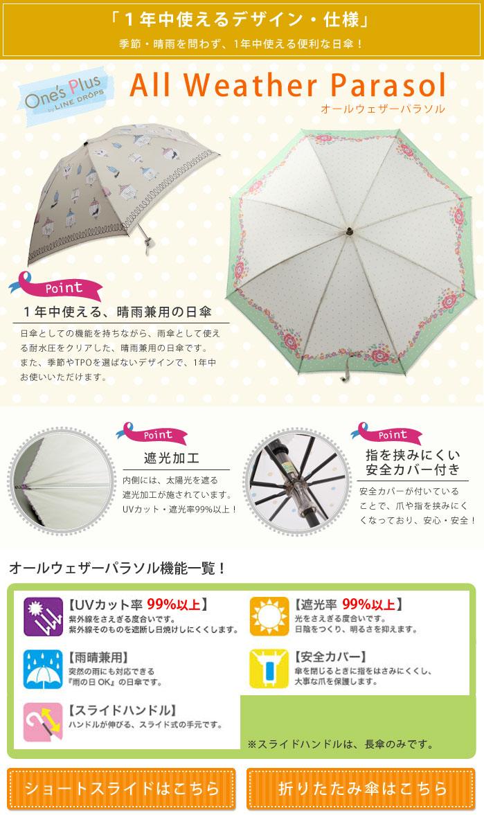 オールウェザーパラソル 晴雨兼用 年中使える かわいい デザイン 安全カバー