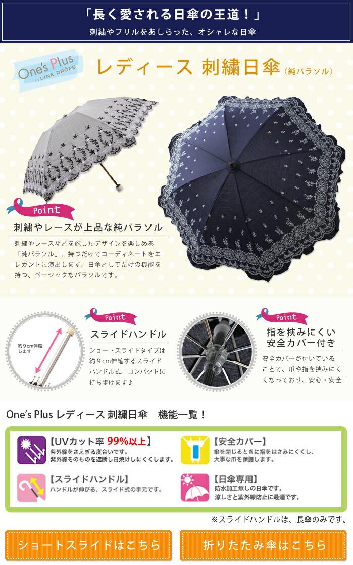 純パラソル 日傘 刺繍 フリル 上品 ゴージャス エレガント 安全カバー