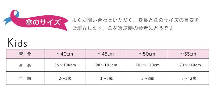 傘のサイズ 子供用 身長
