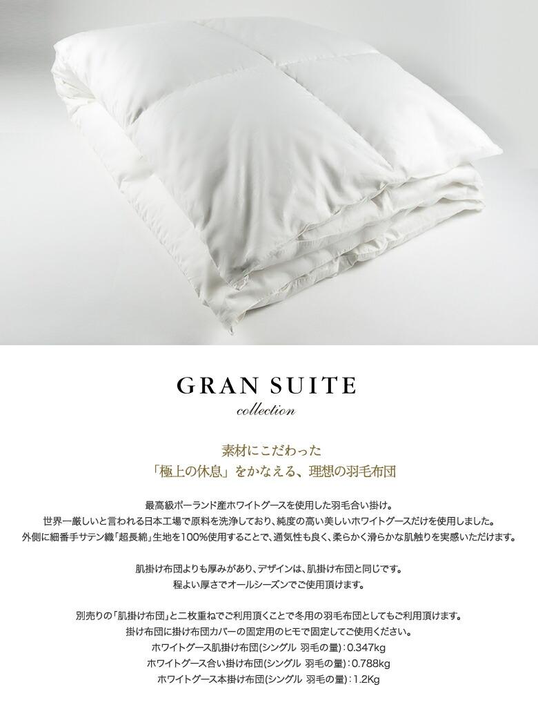 GRAN SUITE(グラン スイート)