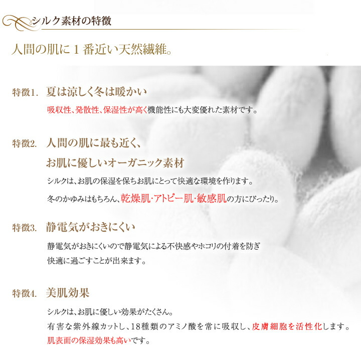 シルク素材の特徴