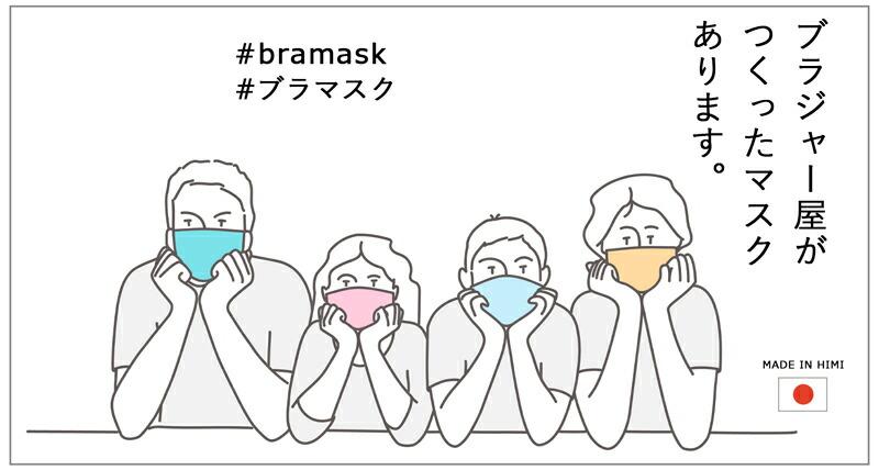ブラマスク