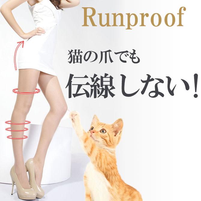 Runproof