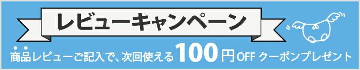 レビューで100円クーポンプレゼント