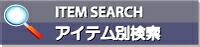 アイテム別検索