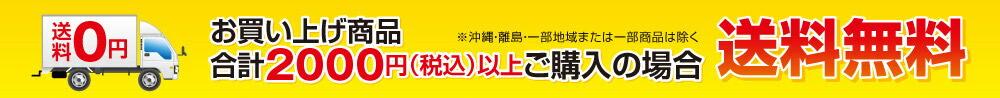お買い上げ商品合計2000円(税込)以上ご購入の場合、送料無料